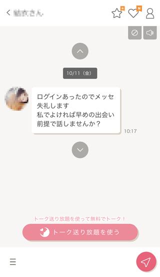 ペアリングの受信トーク詳細2