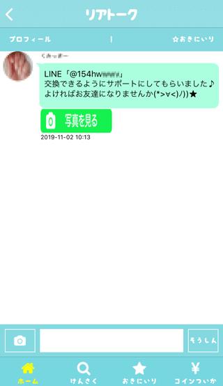 リアトーク アプリ登録直後の受信メッセージ詳細3