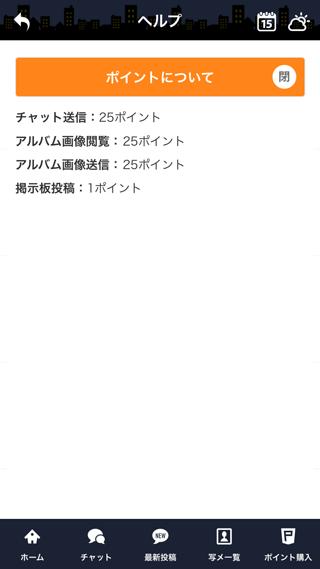 スマカノのアプリ内消費ポイント一覧