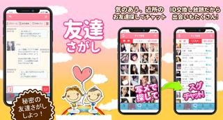 友達さがしのApp Store内アプリスクリーンショット