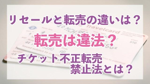 リセール,転売,チケット,リセールマーケット,ビジネス,市場,違法,合法,チケット不正転売禁止法,わかりやすく,解説,NHK,スニーカー,コンサート,公園