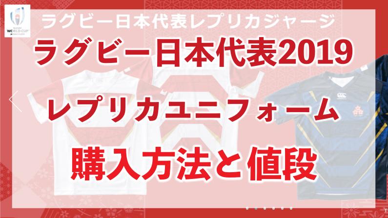 ラグビー日本代表,2019,レプリカ,ユニフォーム,買い方,購入方法,値段,いつから,いつまで,カンタベリー,canterbury,店舗,オンライン,アマゾン,楽天,ラグビー日本協会,秩父宮,ラグビーワールドカップ,日本開催,応援グッズ,タオル,紅白