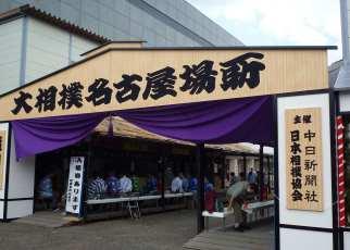 Entrada al Pabellón de Sumo de Nagoya