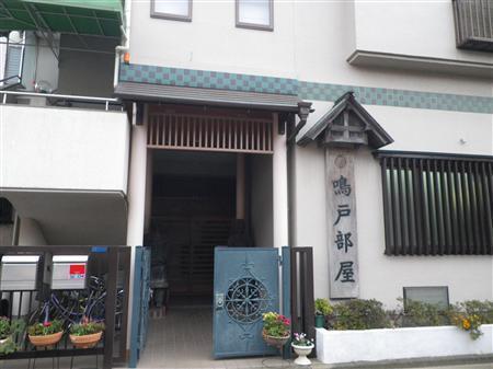 Entrada de la Naruto beya, que cerrará sus puertas (Foto: Akinomaki - Sumo Forum)