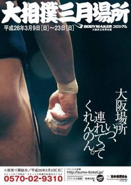 Cartel del Haru Basho 2014, en el que el Ozeki Kakuryu optará a la promoción a Yokozuna