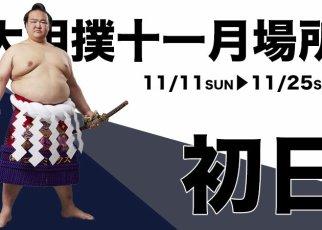 Kyushu Basho