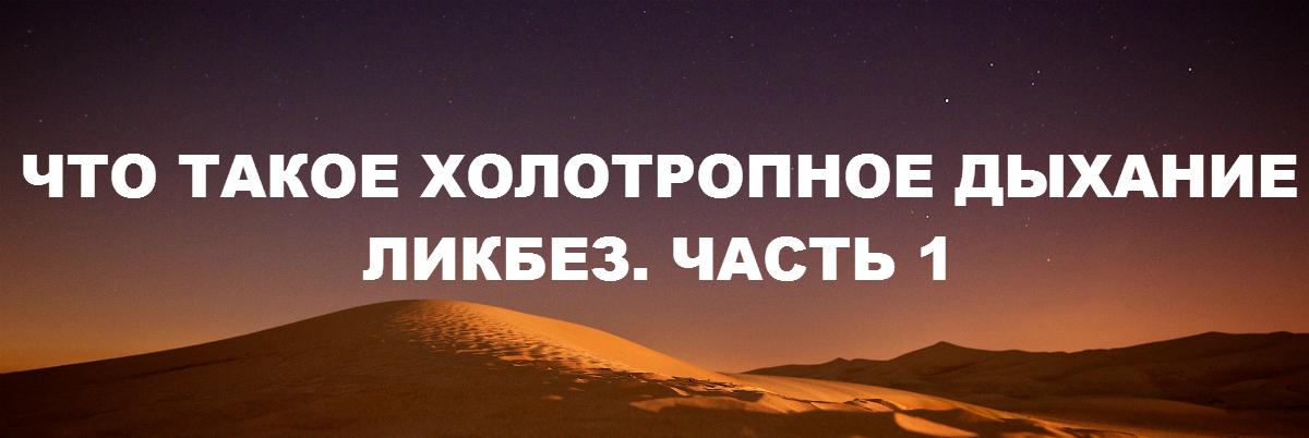 Что такое холотропное дыхание. Sun-n-clouds.ru