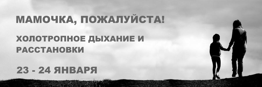 Семинар отношения с мамой. sun-n-clouds.ru