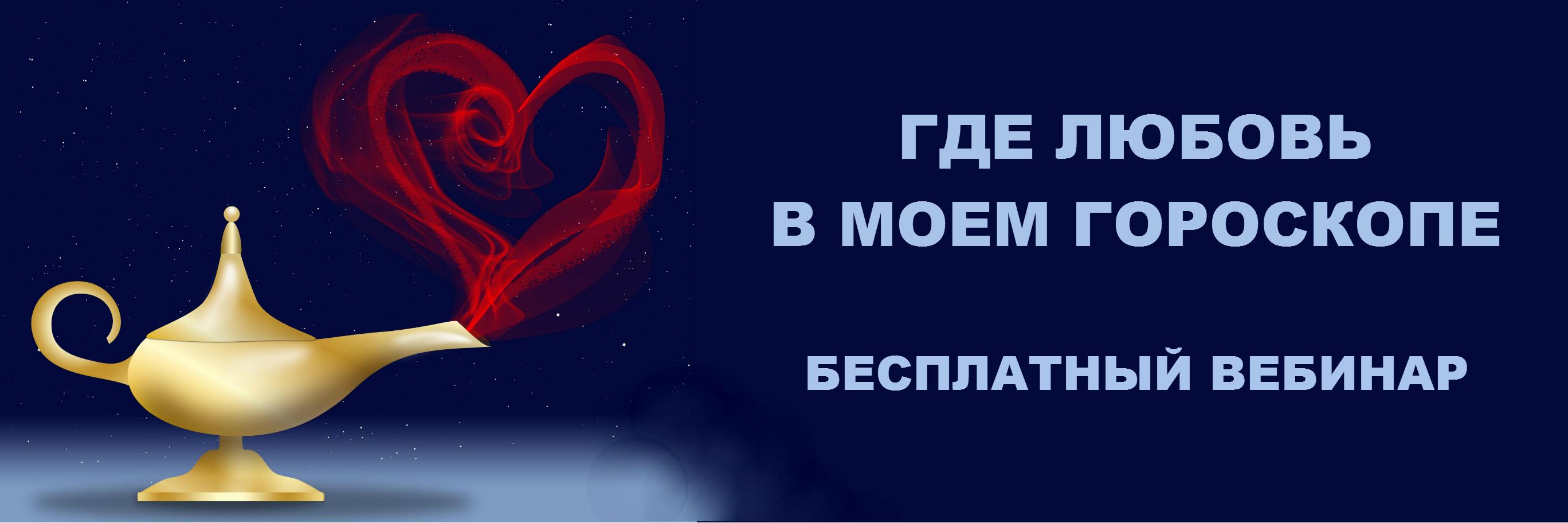Где любовь в моем гороскопе. Бесплатный вебинар. Sun-n-clouds.ru
