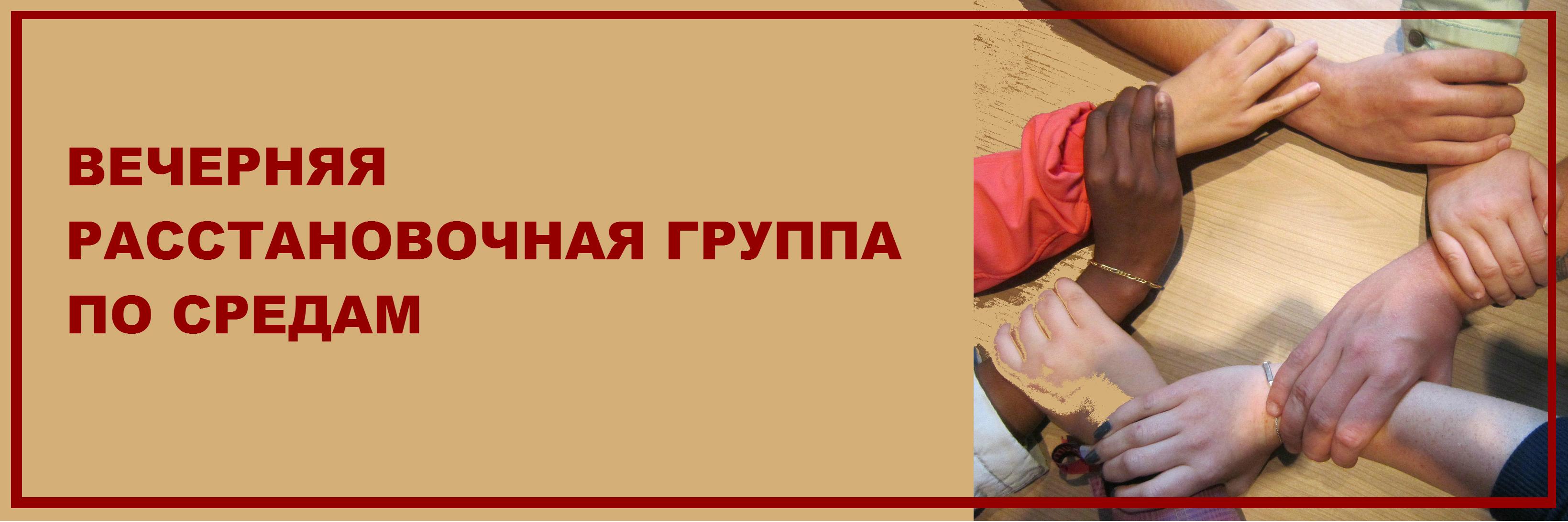Вечерняя расстановочная группа по средам. Sun-n-clouds.ru