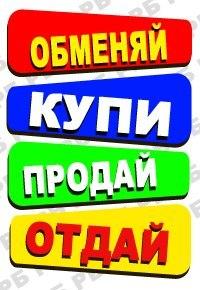Куплю/Продам в Северо-Задонске | ВКонтакте