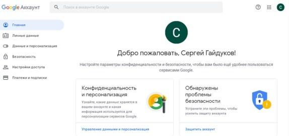 Как сделать бесплатную почту Gmail