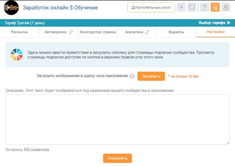 Как настроить автоматическую рассылку Гамаюн в Вконтакте?, изображение №14