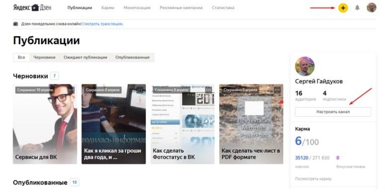 Яндекс Дзен - как создать канал