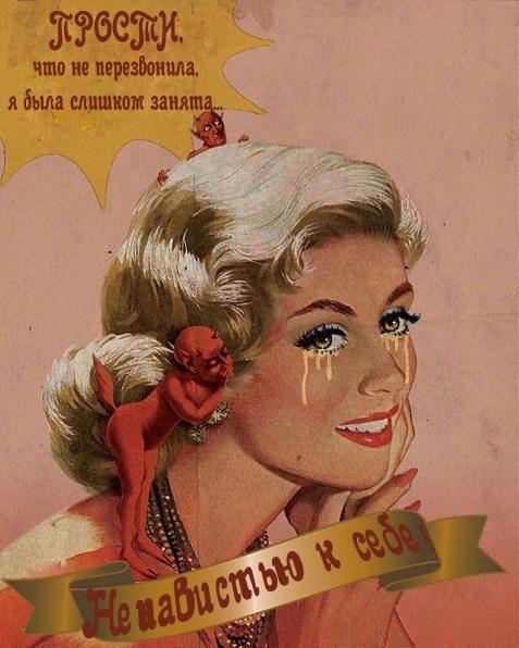 Жизненные винтажные открытки, которые не понравятся твоему психотерапевту