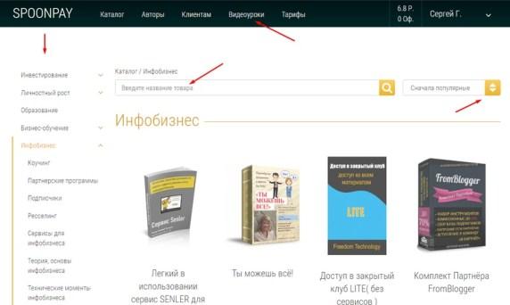 Каталог инфопродуктов и обзор сервиса Spoonpay