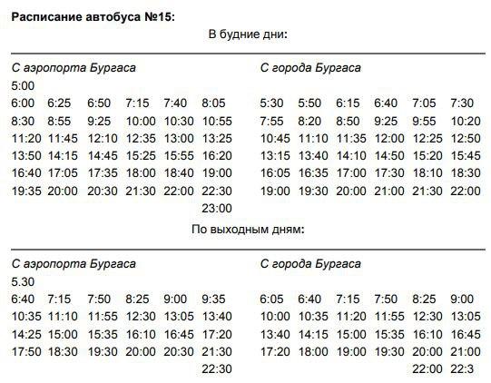 Расписание автобусного маршрута №15