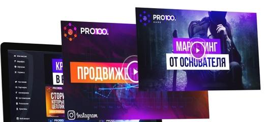 Pro100.Game - это цифровая образовательная платформа