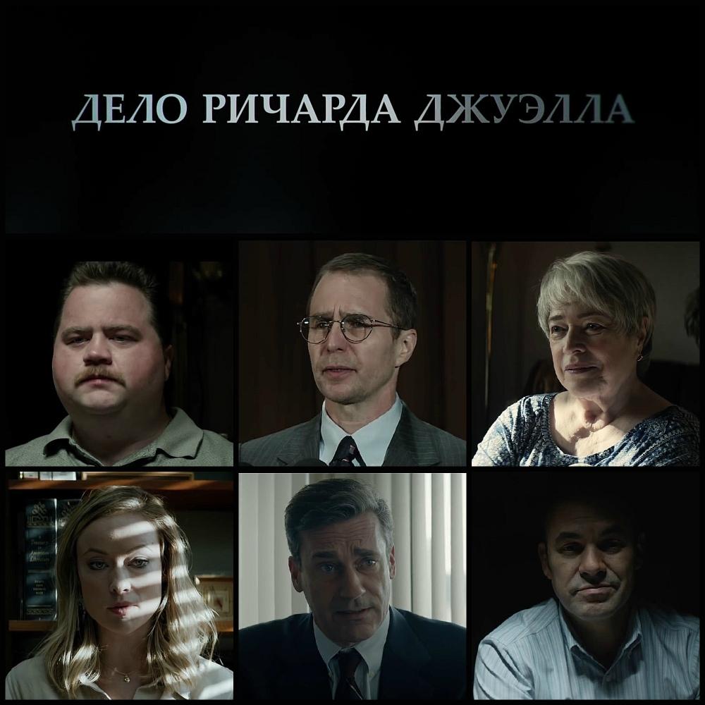 Дело Ричарда Джуэлла фильм актёры и роли