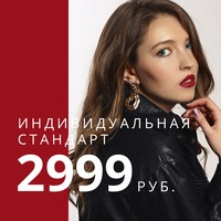 Товары FASHION BOX - Омск. Фотосессия, фотостудия – 21 ...