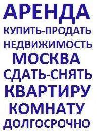 Аренда Сдать Снять Квартиру Комнату в Москве | VK