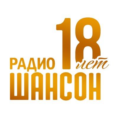 Радио Шансон Буденновск | ВКонтакте