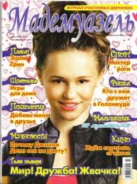 """Журнал """"Мадемуазель""""   ВКонтакте"""