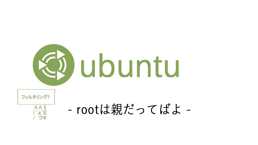 rootのパスワード設定 | ubuntuの設定