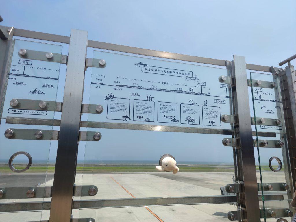 【大分空港 里の駅むさし】展望ラウンジで離陸する飛行機に行ってらっしゃい!(大分空港・後編)ご当地ソフトクリーム情報も🍦