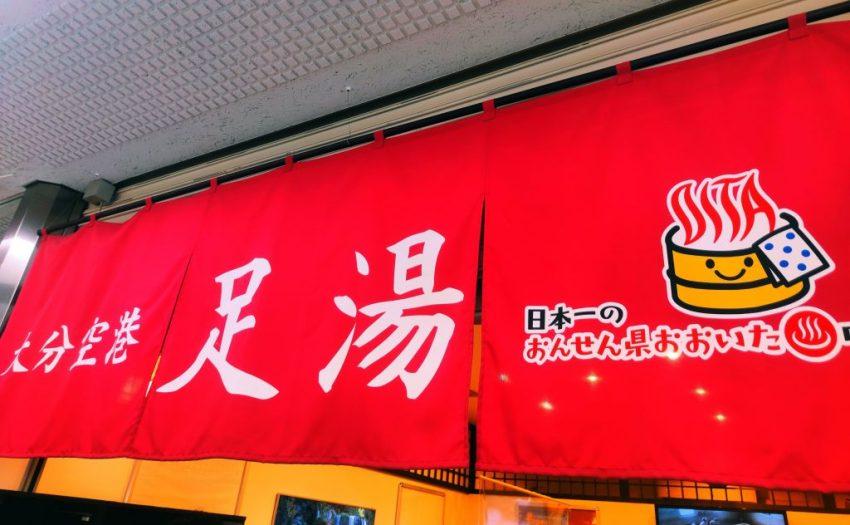 【大分空港 和食レストランなゝ瀬】豊後の味が楽しめる空港グルメ・ランチ 足湯もあるよ!~中編~
