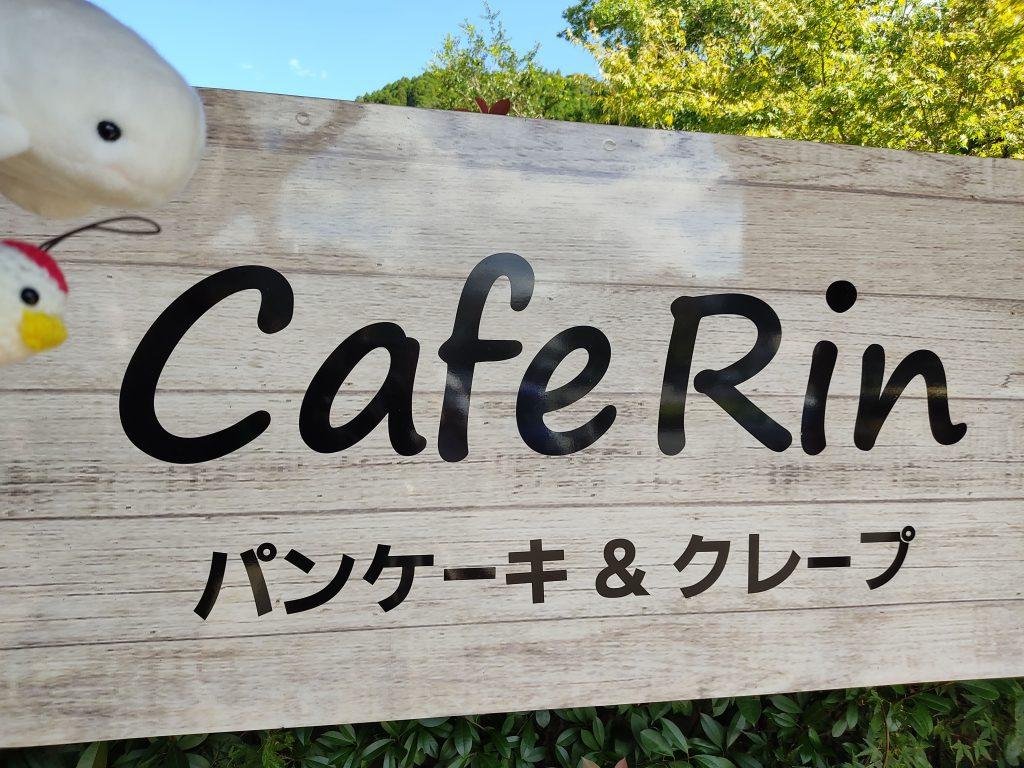 【佐伯市 Cafe Rin】道の駅 やよい内にある絶品クレープが楽しめるカフェ☕️