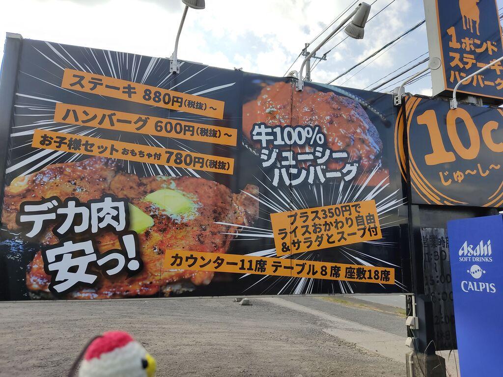 【大分市 10C】お肉好き・ガッツリ派必見!!大人も子供も大好きジューシーステーキ♪