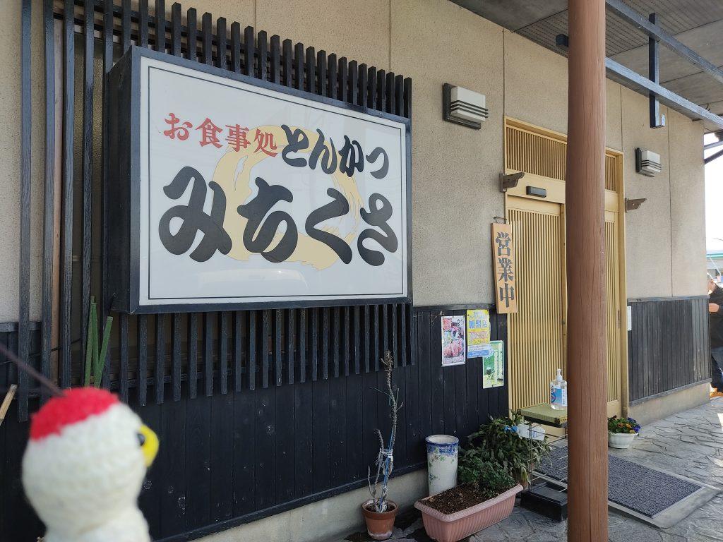 【豊後高田市 みちくさ】絶品トンカツの人気店!!昭和の街へお越しの際は足を伸ばして欲しい名店♪サクサクトンカツをどうぞ♪♪