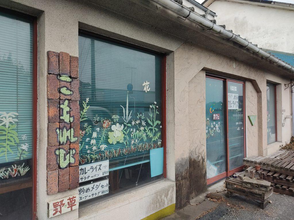 【中津市 こもれび】中津の隠れ家カフェ☆ジャズコンサートを楽しみながら、絶品カレーをいただきます♪