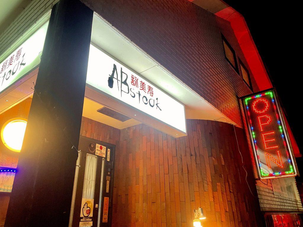 【中津市 ABステーキ 詠美寿】総重量660gのハンバーグタワーは圧巻!!お肉好きにはたまらないステーキハウス♪