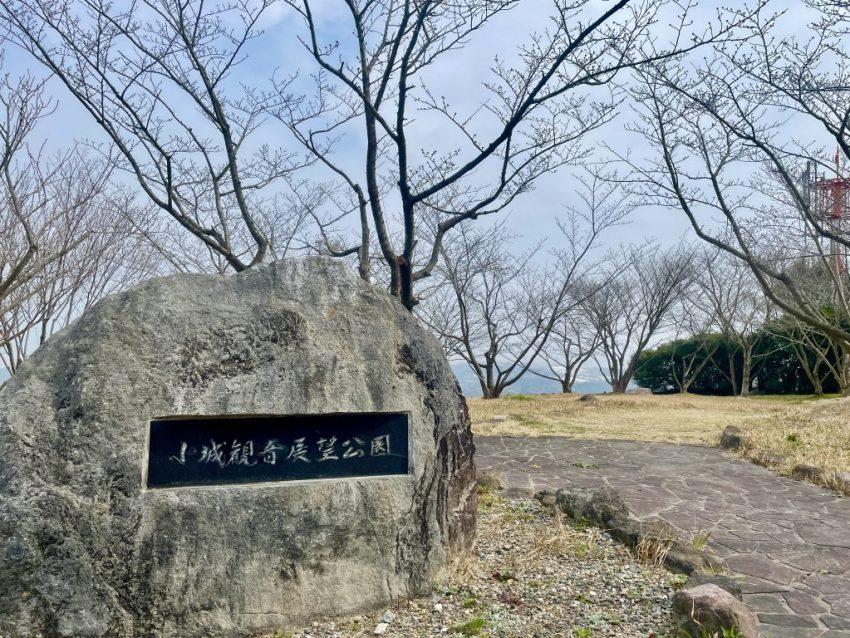 【国東市 小城観音・展望公園】国東の高台から見る海や空!広い眺望と桜のお花見スポット♪