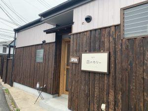 【宇佐市 凪のカリー】2020年初秋オープン!!こだわりのカレー店☆綺麗な店内でスープカレーをいただきます♪