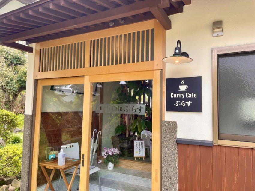 【国東市 Curry Cafe ぷらす】週4日営業のレアなカフェ🍛地野菜カレーが最高の穴場ランチ✨