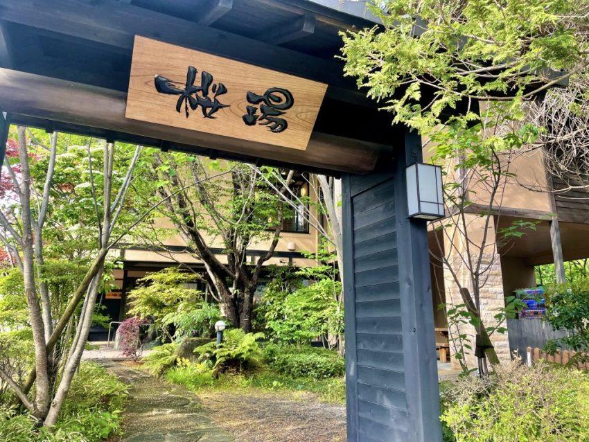 【別府市 桜湯】全20種の豊富な家族風呂と湯の町別府の魅力がつまった贅沢温泉✨