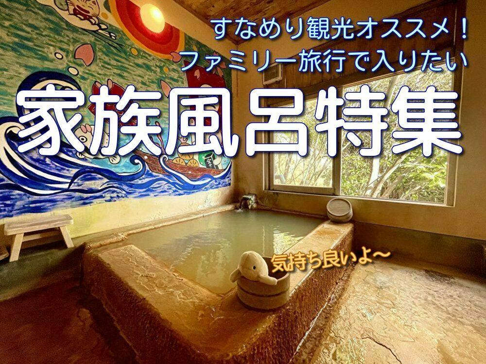 【大分県の家族風呂】すなめり観光オススメ✨ファミリー旅行にオススメの家族風呂をエリア別にご紹介します!