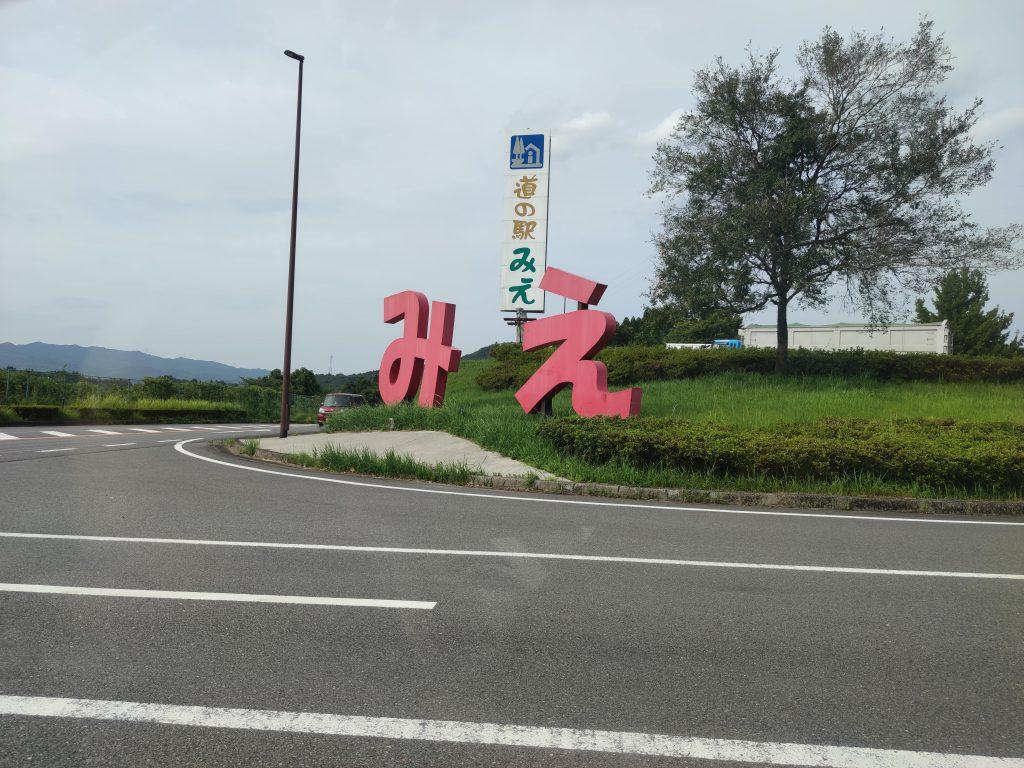 【豊後大野市 道の駅みえ】大野川を望む「江内戸の景」!!自然の恵みを堪能できる道の駅でゆったり休憩☆
