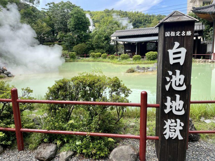 【別府 白池地獄】地熱を利用した熱帯魚の水族館!🐟意外と知られていない白池地獄の魅力を巡る✨