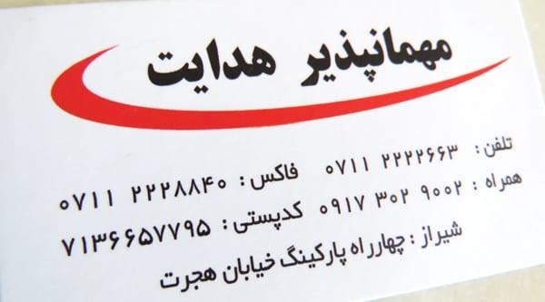 Pensão em Shiraz