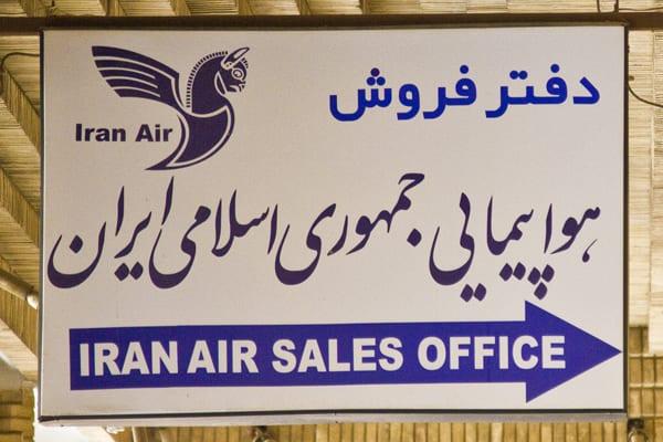 Iran Air Office Esfahan
