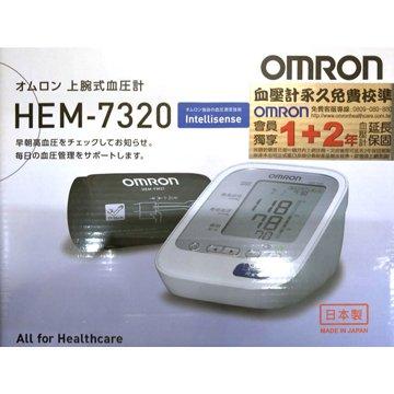歐姆龍 血壓計 7320 商品價格 - FindPrice 價格網