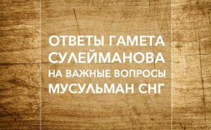 otvety-gameta-suleymanova-na-vajnye-voprosy-musulman-sng