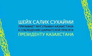 sheykh-suhaimi-prizyvaet-musulman-kazahstana-k-soblyudeniyu-shariatskoy-prisyagi-prezidentu-kazahsta