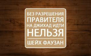 sheykh-fawzan-bez-razresheniya-pravitelya-na-jihad-idti-nelzya