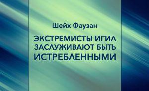 sheykh-fawzan-ekstremisty-igil-zasluzhivayut-byt-istreblennymi