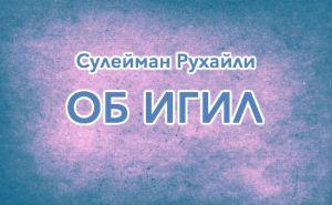 suleyman-ruhayli-ob-igil